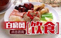 丽江治疗白斑专科医院介绍白癜风饮食有哪些禁忌