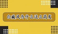 云南治疗白斑的医院:导致白癜风的原因有哪些