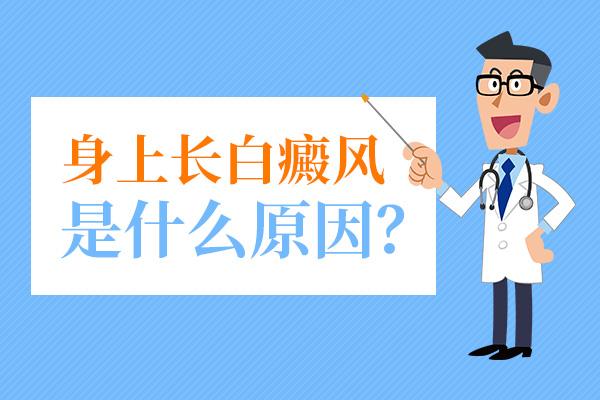 云南儿童白斑病医院介绍影响白癜风的因素有哪些?
