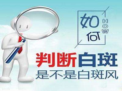 云南省儿童白斑医院说诊断胸口白癜风的方法是什么?