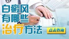 云南医院有看白癜风的吗?怎样有效治疗白癜风