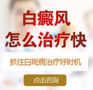 云南白癜风专业医院:哪些治疗不能改善白癜风