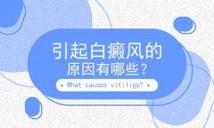 云南治疗白斑哪家好:中年人患白癜风有哪些原因
