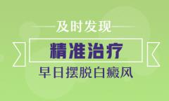 楚雄白癜风专科医院:产生白癜风要怎么治疗