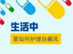云南白斑医院:夏季白癜风患者要注意什么