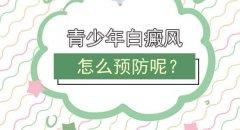 云南白斑医院官网:青少年该怎么预防白癜风呢