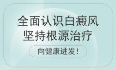 云南白癜风医院怎么样?白癜风不坚持治疗的后果是什么呢