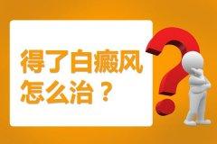 云南白癜风专科医院:白癜风应该怎么治疗