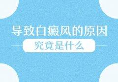 云南治疗白癜风医院:白癜风疾病产生的原因到底是什么