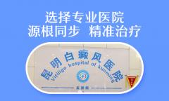 云南白斑医院联系护国路,白癜风治疗中有哪些禁忌事项