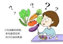经验总结白癜风患者如何饮食才科学